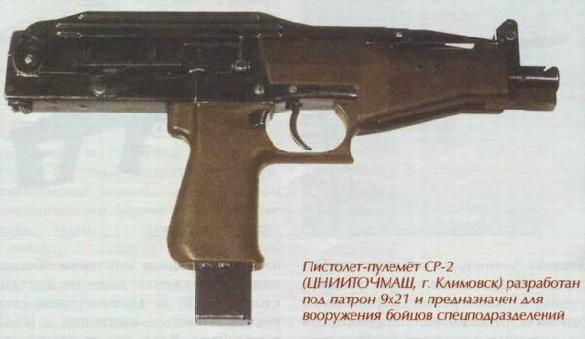 TZNIITOCHMASH SR2-SMG