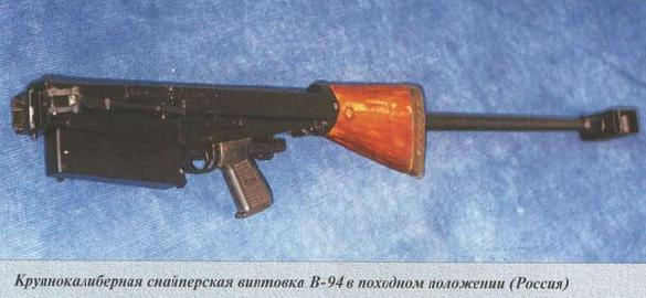 B94 Russian Sniper Rifle