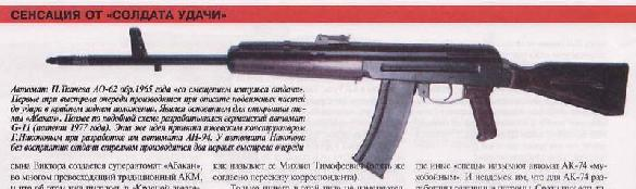 AO-62 assault rifle